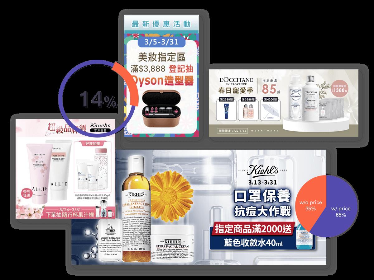 marketingSolution_BeautyEC