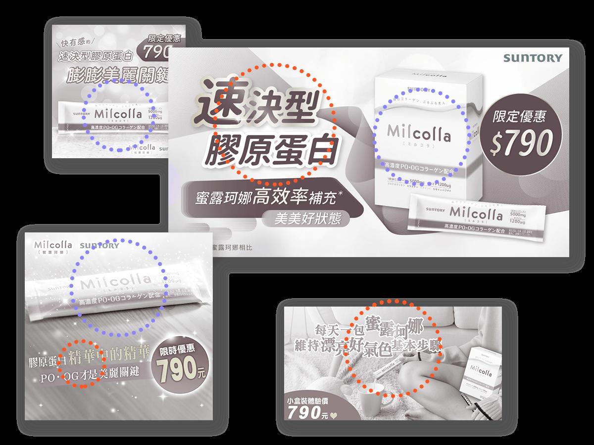 marketingSolution_Milcola